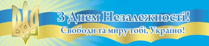 0_155555_b28653aa_orig-width1000-height224-border0-titlez-dnem-nezalejnosti-ukraino