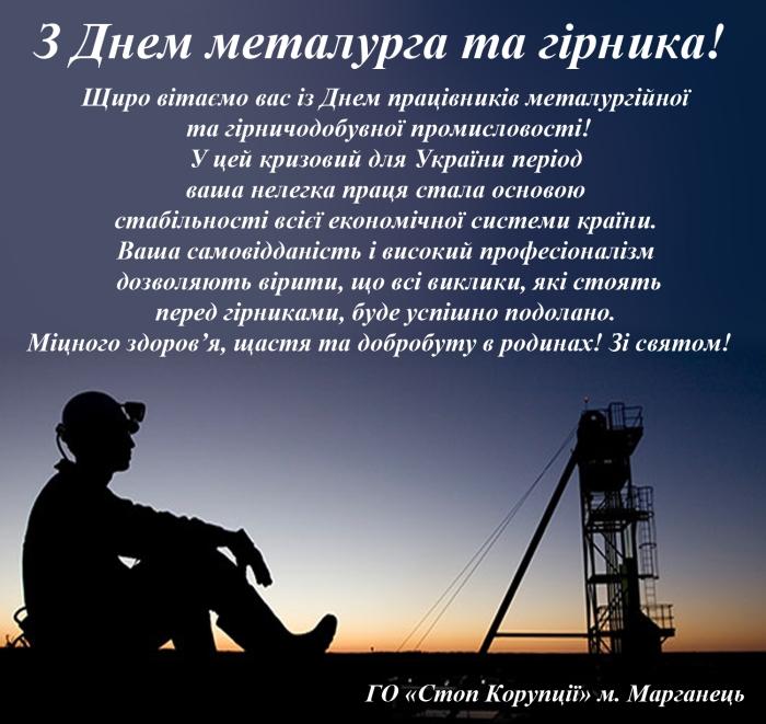День металлурга 02