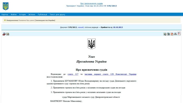 Screenshot_2018-07-31 Про призначення суддів від 18 10 2013 № 570 2013(3)