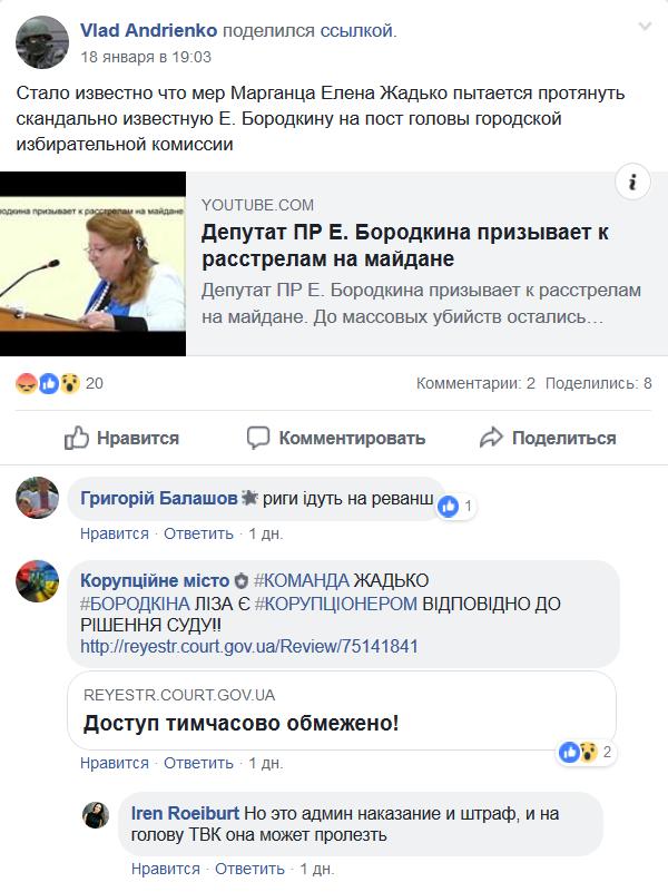 screenshot_2019-01-20 (3) Новини м Марганець та Січесла