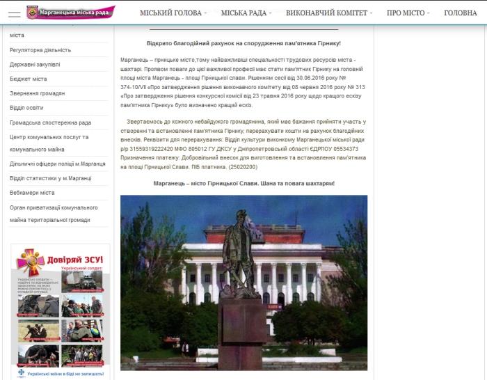 Пам'ятник Гірнику