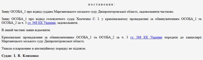 Screenshot_2019-09-02 Єдиний державний реєстр судових рішень