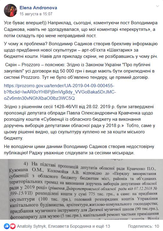 Screenshot_2019-09-04 (4) Шахтар Марганця