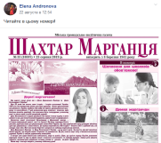 Screenshot_2019-09-04 (4) Шахтар Марганця(1)