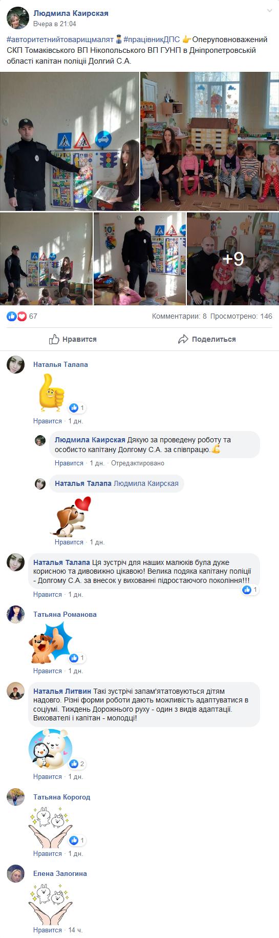 Screenshot_2019-11-16 (3) КДНЗКТ № 2 КУЛЬБАБКА .png