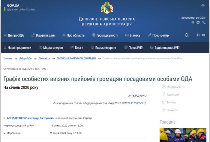 Screenshot_2020-01-14 Графік особистих виїзних прийомів громадян посадовими особами ОДА - ДніпроОДА.png