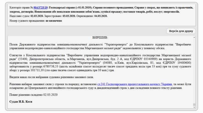 Screenshot_2020-03-13 Єдиний державний реєстр судових рішень.png