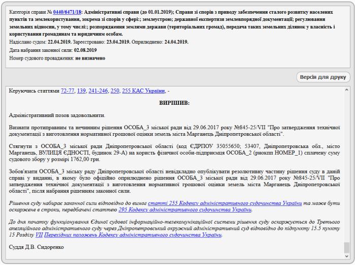 Screenshot_2020-03-17 Єдиний державний реєстр судових рішень.png