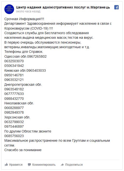Screenshot_2020-03-18 Встраиваемые публикации - Социальные плагины.png