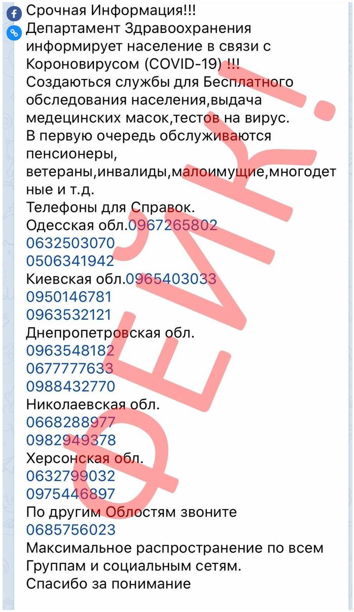 Screenshot_2020-03-18 До уваги мешканців Дніпра Неправдива інформація - Дніпровська міська рада.png