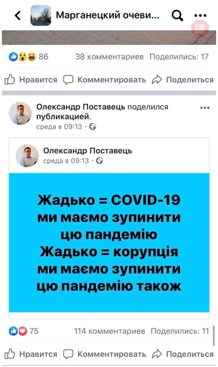 Screenshot_2020-03-20 На Дніпропетровщині мер заборонила лікарям говорити про коронавірус – активісти СтопКор - корупція, х[...](1).png