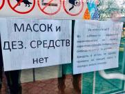 Screenshot_2020-03-20 На Дніпропетровщині мер заборонила лікарям говорити про коронавірус – активісти СтопКор - корупція, х[...].png
