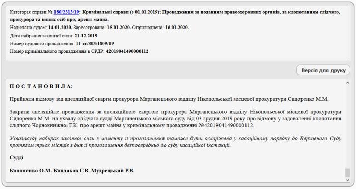 Screenshot_2020-03-31 Єдиний державний реєстр судових рішень.png