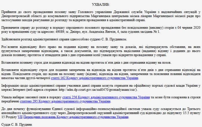 Screenshot_2020-05-15 Єдиний державний реєстр судових рішень