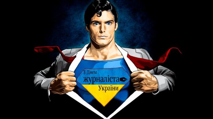 З Днем Журналіста України