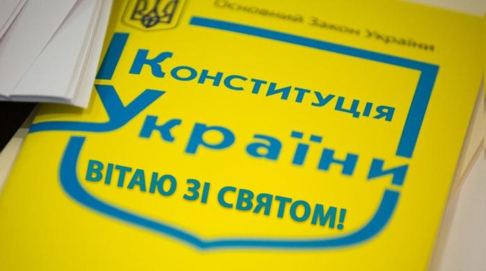 З Днем Конституції України.png