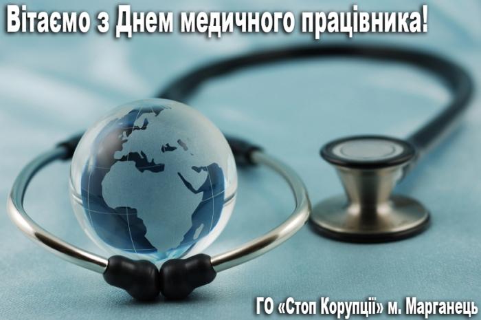Medical 2020