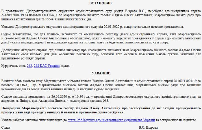 Screenshot_2020-06-18 Єдиний державний реєстр судових рішень