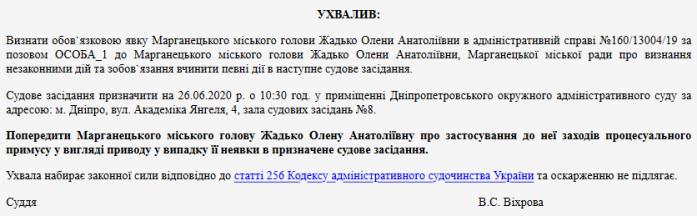 Screenshot_2020-07-07 Єдиний державний реєстр судових рішень.png