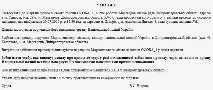 Screenshot_2020-07-07 Єдиний державний реєстр судових рішень(1)