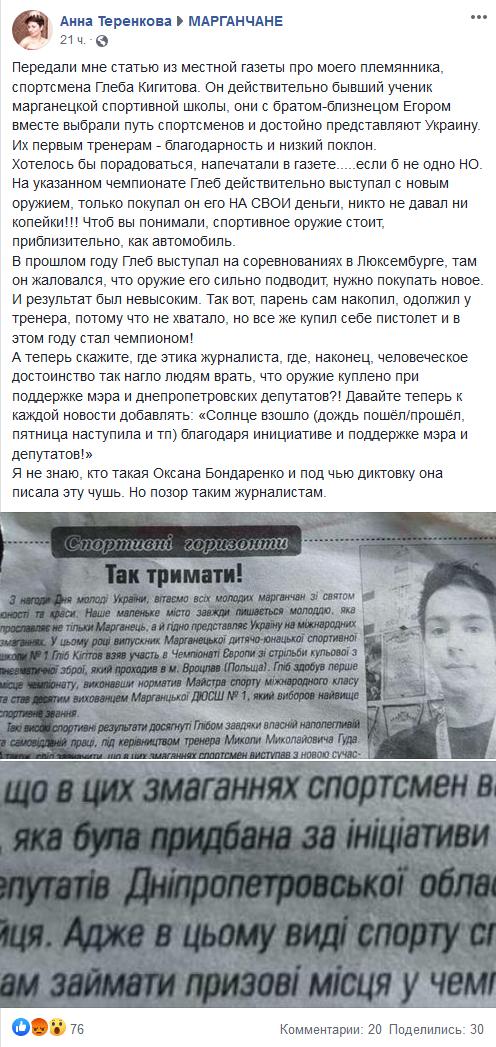 Screenshot_2020-07-14 (2) анна теренкова — поиск на Facebook.png