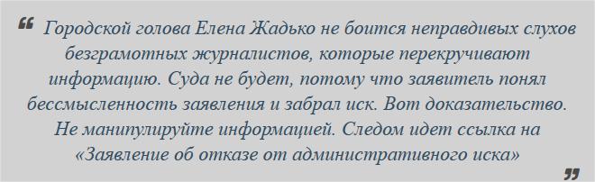 Screenshot_2020-07-31 Мутная история с мэром и судом - Прихист