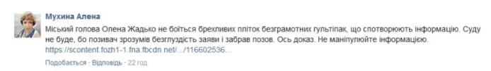 Screenshot_2020-07-31 Мутная история с мэром и судом - Прихист(1)