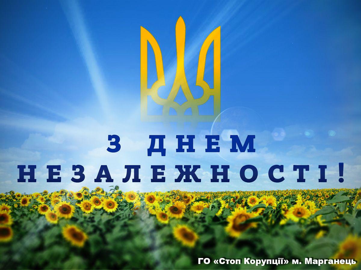 З Днем Незалежності України.jpg