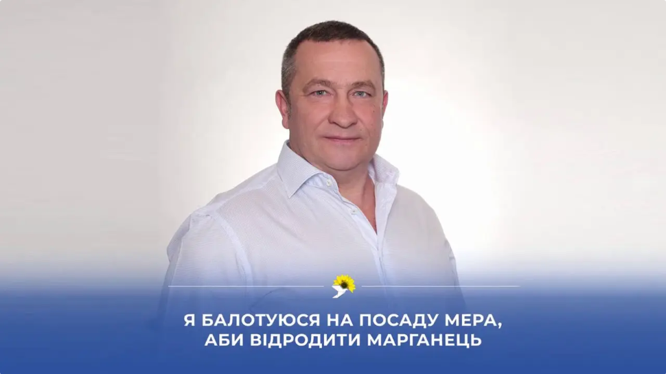 Screenshot_2020-11-10 Скандал вокруг выборов городского головы Марганца мнение кандидатов и экспертов Відкритий(1)
